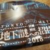 地下謎は今年も完成度が高かった!+東京夜の街歩き+皇居乾通り一般公開で紅葉狩り