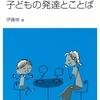 伊藤崇『子どもの発達とことば』を読みながら…秋なのですよ