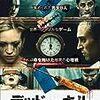 映画「デッドorキル」感想(評価) 20点