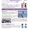マドック 商品開発支援サービス【経営改善】