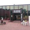 馬の博物館開館40周年記念所蔵名品展 馬の美術150選@馬の博物館