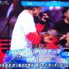 【動画】WANIMAがMステ(8月31日)に出演!JUICE UP!!のテーマを披露!