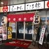 【今週のラーメン2835】 立川マシマシ (東京・立川) すごい冷やし中華 300g