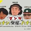 7/25 20:00無観客無料配信「マンガのハナシの楽屋のハナシ vol.3」お手伝いします。