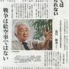 ノーベル賞の益川さん−戦争語る