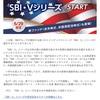 SBI・V・全米株式インデックス・ファンド爆誕