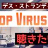 【デス・ストランディング】星野源「Pop Virus」を聴く方法!ポップウィルスをデスストで!