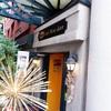 元町・中華街「Cafe Next Door(カフェ ネクストドア)」〜フレンチレストラン霧笛楼系列のカフェ〜