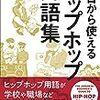 日本にHIPHOPが根付かない理由