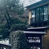 まるほん旅館 (群馬県・沢渡温泉)