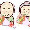 「敬老の日」お年寄りに聞いた長生きの秘訣はこれだ!!
