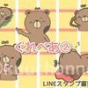 【LINE】ぐれべあスタンプ【審査】