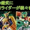 装動 鎧武に新たなアーマードライダーが参戦!!発売直前の鎧武2&ソフビヒーロー情報も!