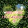【婚活レポ2④】Fさんと4回目のデート③