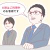 #20:名古屋のkintone相談Café!活用相談もできる「モーニングプラス+」とは?