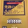 カレー食べ比べ【函館・五島軒 究極の函館カレー】