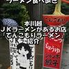 【ラーメン食べ歩き】本川越ラーメン屋、あのJKラーメンのお店「てんこもりラーメン」に行ってまいりました!