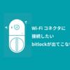 Wi-Fi コネクタに接続したいbitlock LITEが表示されない