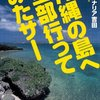 2021年1月11日 ゴロが良いので何か書く 沖縄と離島など