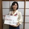 8月11日【吉村南美・1000人TVのおやすみなさい】第50回 番組告知