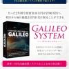 【先着順】200名限定で初日から3万円を稼ぎ続けるFX自動売買システムを無料プレゼント