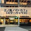 湘南の電源完備のノマドカフェ、江ノ島の【スタバ】が最高!