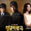 「サムスン劇場」にみる韓国ドラマのリアリティー