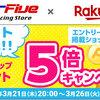 【楽天市場店】 期間限定!全商品ポイント5!キャンペーン開催のお知らせ(3/21 20:00~3/26 01:59)