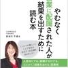 【読書】やむなく営業に配属された人が結果を出すために読む本