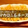 びっくりドンキーの目立たないアラカルト「マカロニ&チーズ」がうめぇ!知らないヤツは食ってみろ