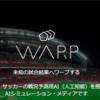 AIでサッカーの試合を予想する「WARP」を試してみた