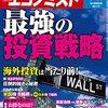 週刊エコノミスト 2021年06月15日号 最強の投資戦略/「世界で最も危険な場所」台湾有事に日米の備え十分か