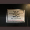 9/14(金)脇田もなり@渋谷WWW X
