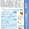 「国際シンポジウム 近現代アジア地域からみる文学と文化」の研究大会
