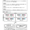 蓮舫民進党が政権取るための戦略はこれだ(その2)