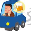 飲酒検問と当直