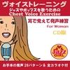耳で覚えて発声練習~Jazzやpopsを歌うためのChest Voice Exercise~