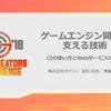 【おすすめスライド】「ゲームエンジン開発を支える技術」