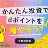 5/13 dポイント投資運用「おまかせ運用」「アクティブ」の放置でどうなるのか!?