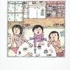 ドラマ『パンとスープとネコ日和』から群ようこさんの『三人暮らし』を読む