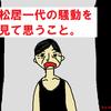 松居一代の騒動を見て元夫と共通点が多すぎるモラハラDVですよね?!