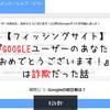 【フィッシング】『Googleユーザーのあなた、おめでとうございます!』と表示されたのでネットで調べたら詐欺だった話。
