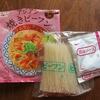 永谷園 アジアン焼きビーフン トムヤムクン味