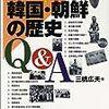 これならわかる韓国・朝鮮の歴史Q&A