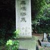 次郎長一家による雲風亀吉・黒駒勝蔵襲撃事件(博徒史 その1)