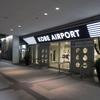 神戸空港 下見