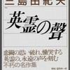 三島由紀夫『英霊の聲』を読み解く