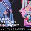 タカラヅカ総括2017~前に進む!雪組編 バンザーイ!君を好きでよかった~