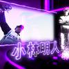 【釣りビジョン】本日21時より「JB CLIMAX ELITE5 2017  小林明人編」 初回放送!