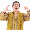 『ピコ太郎』とは何者か?『PPAP』とは何か?(動画あり)/遅咲き古坂大魔王のブレイク